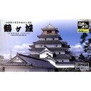 童友社 DOYUSHA 1/460 ジョイジョイコレクション 鶴ヶ城【代金引換配送不可】