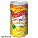 大正製薬 コバラサポート グレープフルーツ風味 185mlX6