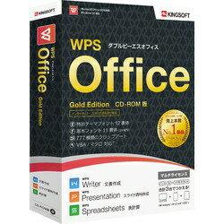 【送料無料】 キングソフト 〔Win版〕 WPS Office Gold Edition