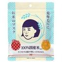 石澤研究所 【数量限定】毛穴撫子 お米のマスク 10枚入