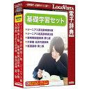 ロゴヴィスタ LogoVista 〔Win/Mac版〕 基礎学習セット[キソガクシュウセット]