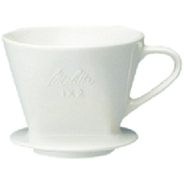 メリタ Melitta 陶器フィルター SF-T 1×2(オフホワイト)[SFT1X2]