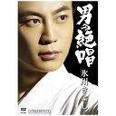 日本コロムビア NIPPON COLUMBIA 氷川きよし/男の絶唱 【DVD】