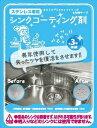 和気産業 シンクコーティング剤 3年美キープ CTG002 15ML