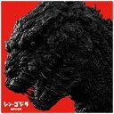 キングレコード 鷺巣詩郎 伊福部昭/シン・ゴジラ劇伴音楽集 【CD】