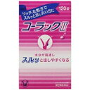【第2類医薬品】 コーラックII(120錠)大正製薬...