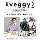 キラジェンヌ Kirasienne 別冊veggy Vitamix SPECIAL[ベッサツベジィバイタミックススヘ]