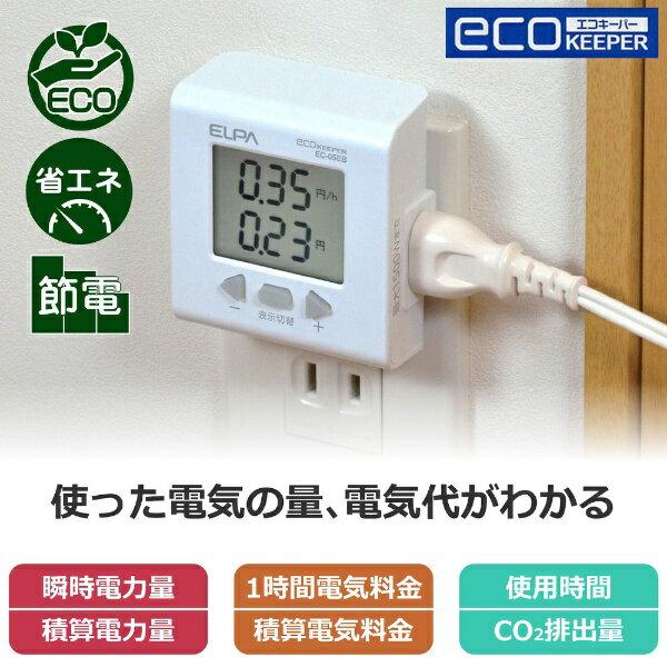 ELPA(エルパ) エコキーパー EC-05EB