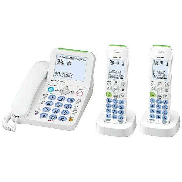 シャープ SHARP 【1500円OFFクーポン配布中 1/19 00:00〜23:59】JD-AT82CW 電話機 ホワイト系 [子機2台 /コードレス][JDAT82CW]