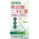 【第2類医薬品】 ネオ小町錠(270錠)【wtmedi】摩耶堂製薬