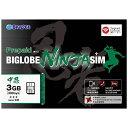 BIGLOBE ビッグローブ BIGLOBE NINJA SIM nanoSIM 3GB NINJASIMNANOSIM3GB