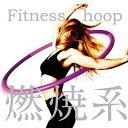 LAVIE 健康グッズ フラフープ フィットネスフープ(φ90cm/赤紫×紫) 3B-3071