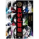 【送料無料】 ダイキサウンド ミュージカル『刀剣乱舞』 〜真剣乱舞祭 2016〜 【DVD】