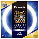 パナソニック Panasonic FCL32EDW/30J 丸形蛍光灯(FCL) パルックプレミア クール色 [昼光色][FCL32EDW30J]