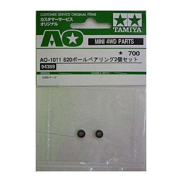 タミヤ 【ミニ四駆】AO-1011 620ボールベアリング 2個セット