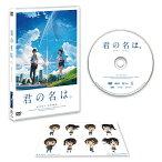 東宝 「君の名は。」 DVD スタンダード・エディション 【DVD】