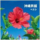 キングレコード (伝統音楽)/BEST SELECT LIBRARY 決定版:沖縄民謡 ベスト 【CD】