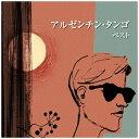 樂天商城 - キングレコード (ワールド・ミュージック)/BEST SELECT LIBRARY 決定版:アルゼンチン・タンゴ ベスト 【CD】