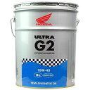 【送料無料】 HONDA ホンダウルトラ G2 10W-40 20L SL