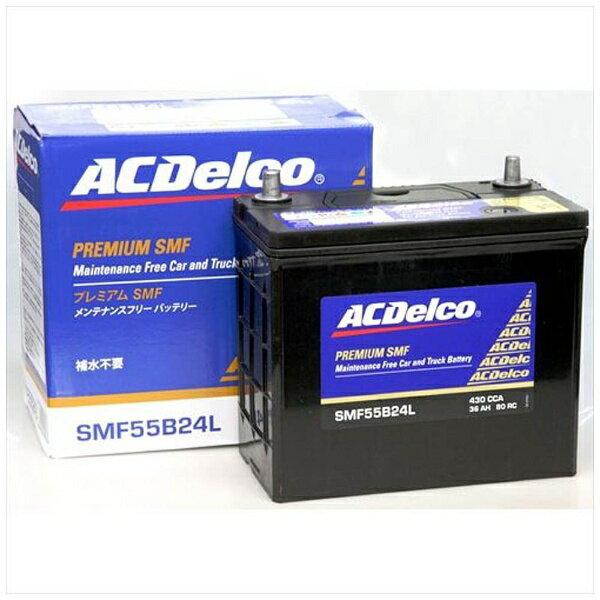 送料無料ACDELCO国産車用バッテリーメンテナンスフリーSMF55B24Lメーカー直送・代金引換不