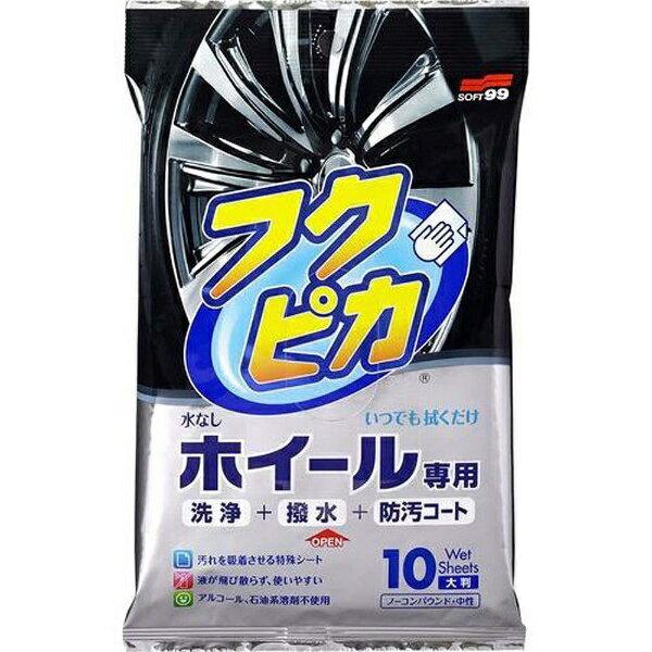 ソフト99 フクピカホイール専用拭クダケシート 00493