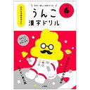 文響社 日本一楽しい漢字ドリル うんこ漢字ドリル 小学6年生