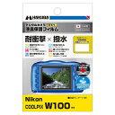 ハクバ 液晶保護フィルム 耐衝撃撥水(ニコン W100専用)DGFSNCW100
