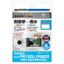 ハクバ HAKUBA 液晶保護フィルム 耐衝撃撥水(カシオ FR100L専用)DGFSCEFR100L