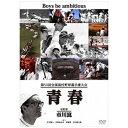 ハピネット 第50回全国高校野球選手権大会 青春 【DVD】