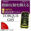 ラスタバナナ TORQUE G03用 反射防止フィルム T8...