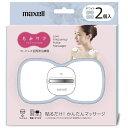 【送料無料】 マクセル Maxell 低周波治療器 「もみケア」(2個入) MXTS-MR200W2P ホワイト[MXTSMR200W2P]