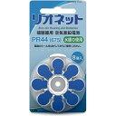 リオネット 【空気亜鉛電池/無水銀タイプ】 補聴器用 PR44 (675) 8個入