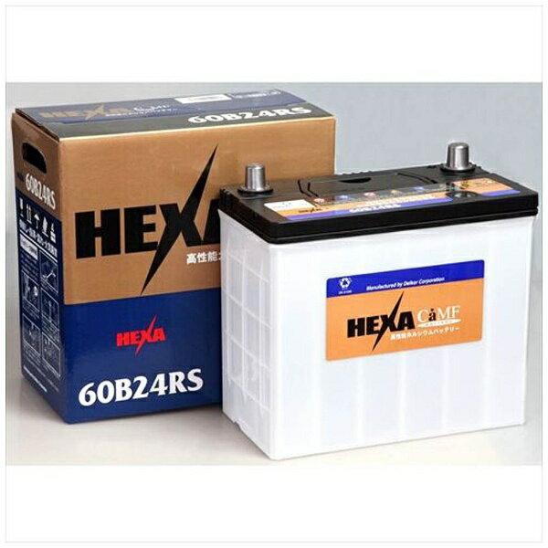 送料無料HEXA国産車用バッテリーメンテナンスフリー60B24RSメーカー直送・代金引換不可・時間指