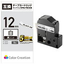 カラークリエーション テプラ(TEPRA)PRO用互換テープ (白ラベル/黒文字/12mm幅/8m) CTC-KSS12K