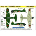 SWEET SWEET DECAL No.11 零戦21型 201航空隊(W1-165)