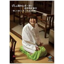 ソニーミュージックディストリビューション おかもとまりの凱旋帰郷 【DVD】