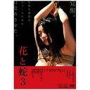 【送料無料】 東映ビデオ 花と蛇3 特別版 【DVD】