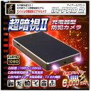 【送料無料】 ダイトク モバイル充電器型ビデオカメラ IR-PRO2 NCB04160263-A0
