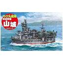 フジミ模型 FUJIMI ちび丸艦隊シリーズ No.32 ちび丸艦隊 山城(航空戦艦)