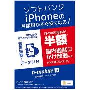 日本通信 ソフトバンクiPhone版の「b-mobile S スマホ電話SIM」 申込パッケージ ※SIMカード後日発送 BS-IPN-OSV-P[BSIPNOSVP]