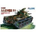 フジミ模型 1/76 ワールドアーマー No.22 日本陸軍 九七式中戦車 チハ