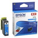 エプソン EPSON SOR-C 純正プリンターインク シアン