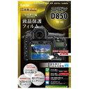 ケンコー トキナー KenkoTokina マスターG液晶保護フィルム(ニコン D850専用)KLPMND850 KLPMND850