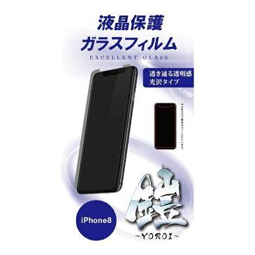 TMFW iPhone X用 強化ガラスフィルム 鎧 光沢 TMIP8G01