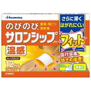 【第3類医薬品】 のびのびサロンシップフィット温感ハーフ(12枚)久光製薬 Hisamitsu