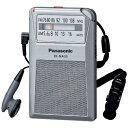 パナソニック Panasonic RF-NA35 携帯ラジオ シルバー [AM/FM /ワイドFM対...