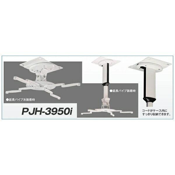 【送料無料】 IZUMI(泉精器) ユニバーサルタイププロジェクターマウント PJH3950I