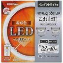 アイリスオーヤマ IRIS OHYAMA 丸形LEDランプ ペンダント照明用 (FCL丸形蛍光灯32形+40形2本セット相当タイプ) LDCL3240SS/L/32-P 電球色 LDCL3240SSL32P