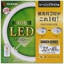 アイリスオーヤマ IRIS OHYAMA 丸形LEDランプ シーリング照明用 (FCL丸形蛍光灯32形+40形2本セット相当タイプ) LDCL3240SS/N/32-C 昼白色 LDCL3240SSN32C