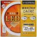 アイリスオーヤマ IRIS OHYAMA 丸形LEDランプ シーリング照明用 (FCL丸形蛍光灯32形+40形2本セット相当タイプ) LDCL3240SS/L/32-C 電球色 LDCL3240SSL32C